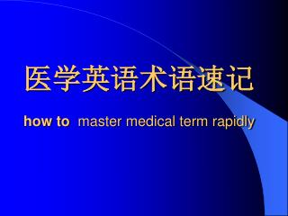 医学英语术语速记 how to   master medical term rapidly