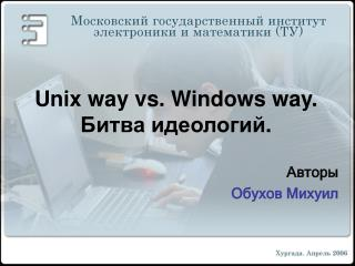 Unix way vs. Windows way.  Битва идеологий .