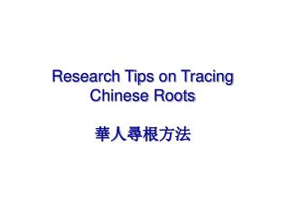 Research Tips on Tracing Chinese Roots  華人 尋根 方法