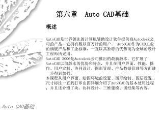 第六章   Auto CAD 基础