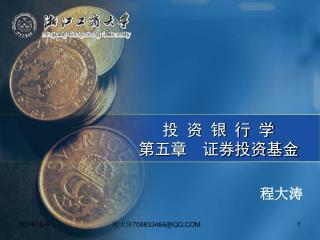 投 资 银 行 学 第五章  证券投资基金