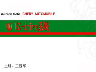 Welcome to the    CHERY  AUTOMOBILE