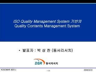 ISO Quality Management System  기반의 Quality Contents Management System