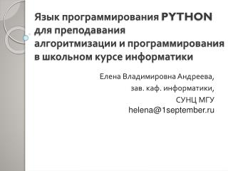 Елена Владимировна Андреева, зав. каф. информатики, СУНЦ МГУ helena@1september.ru
