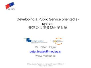 Developing a Public Service oriented e-system 开发公共服务型电子系统