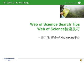 Web of Science Search Tips Web of Science 检索技巧