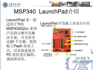 MSP340  LaunchPad 介绍