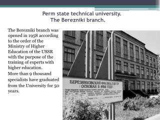 Perm state technical university.         The Berezniki branch.