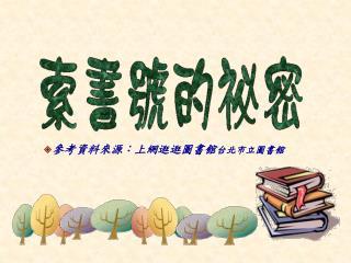  參考資料來源:上網逛逛圖書館 台北市立圖書館
