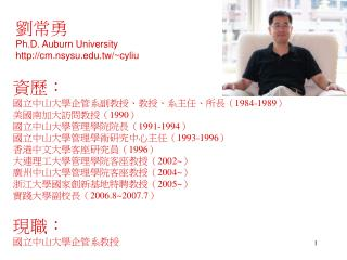 劉常勇 Ph.D. Auburn University  cm.nsysu.tw/~cyliu