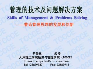 Skills  of  Management  &  Problems  Solving