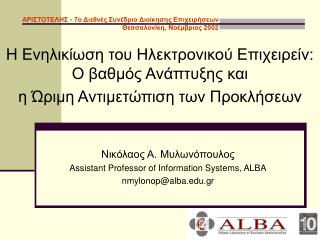 Νικόλαος Α. Μυλωνόπουλος Assistant Professor of Information Systems, ALBA nmylonop@alba.gr