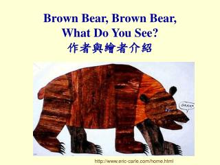 Brown Bear, Brown Bear, What Do You See? 作者與繪者介紹