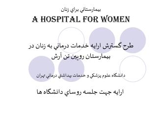 A hospital for women