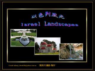 以色列風光 Israel Landscapes
