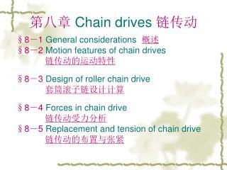 第八章  Chain drives 链传动