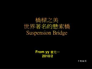 橋樑之美 世界著名的懸索橋 Suspension Bridge