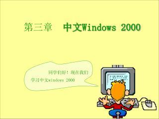 第三章  中文 Windows 2000
