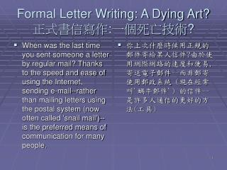Formal Letter Writing: A Dying Art? 正式書信寫作 : 一個死亡技術 ?
