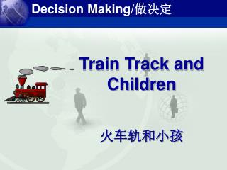 Decision Making/ 做决定