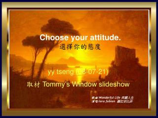 Choose your attitude. 選擇你的態度
