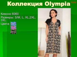 Коллекция Olympia