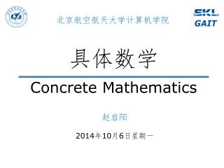 具体数学 Concrete Mathematics