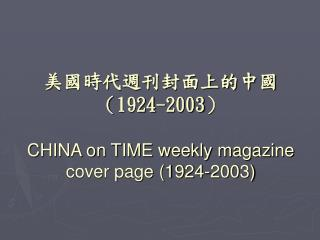 美國時代週刊封面上的中國 ( 1924-2003 ) CHINA on TIME weekly magazine cover page (1924-2003)