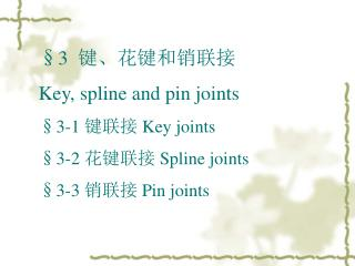 §3   键、花键和销联接 Key, spline and pin joints §3-1  键联接  Key joints §3-2  花键联接  Spline joints