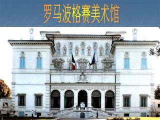 罗马波格赛美术馆
