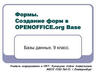 Формы.  Создание форм в  OPENOFFICE Base