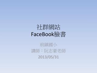 社群網站 FaceBook 臉書