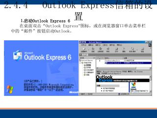 2.4.4   Outlook Express 信箱的设置
