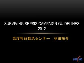 Surviving Sepsis Campaign Guidelines 2012