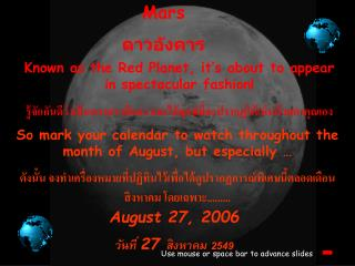 Mars ดาวอังคาร