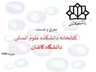 معرفي و خدمات كتابخانه  دانشکده علوم انسانی دانشگاه کاشان مهرماه 1390