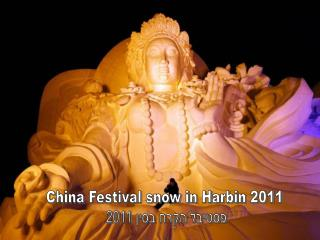 China Festival snow in Harbin 2011 פסטיבל הקרח בסין 2011