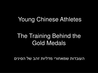 Young Chinese Athletes