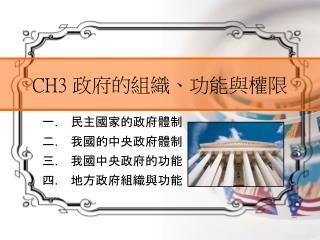 CH3  政府的組織、功能與權限