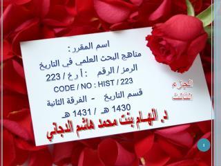 د. الهــام بنت محمد هاشم الدجاني