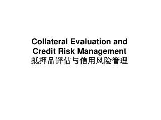 Collateral Evaluation and  Credit Risk Management 抵押品评估与信用风险管理