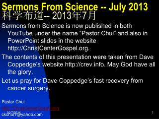 Sermons From Science -- July 2013 科学布道 -- 2013 年 7 月