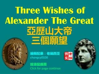 Three Wishes of Alexander The Great 亞歷山大帝 三個願望