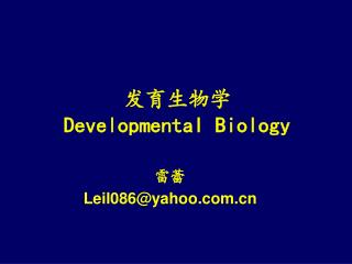 发育生物学 Developmental Biology