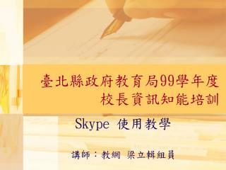 臺北縣政府教育局 99 學年度 校長資訊知能培訓