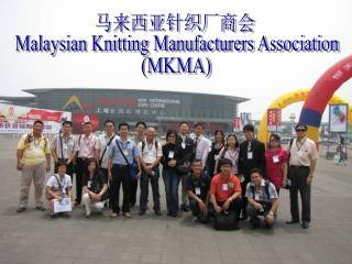 Malaysian Knitting Manufacturers Association