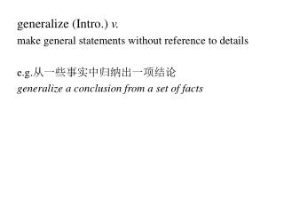 generalize (Intro.)  v.  make general statements without reference to details e.g. 从一些事实中归纳出一项结论