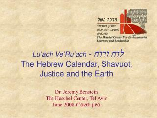 Lu'ach Ve'Ru'ach - לוח ורוח The Hebrew Calendar, Shavuot, Justice and the Earth