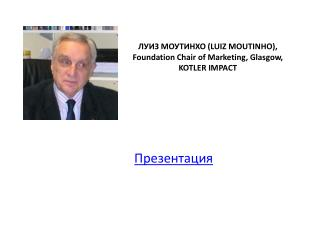 ЛУИЗ МОУТИНХО ( LUIZ MOUTINHO),  Foundation Chair of  Marketing, Glasgow, KOTLER IMPACT