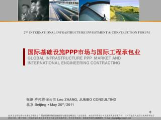 国际基础设施 PPP 市场与国际工程承包业 GLOBAL INFRASTRUCTURE PPP  MARKET AND INTERNATIONAL ENGINEERING CONTRACTING